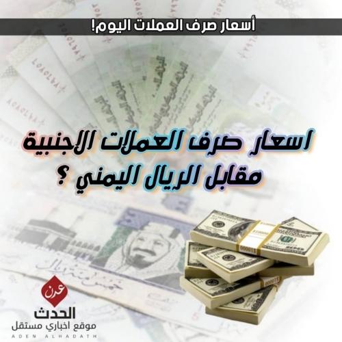 اسعار صرف وبيع العملات الاجنبية مقابل الريال اليمني اليوم الاربعاء