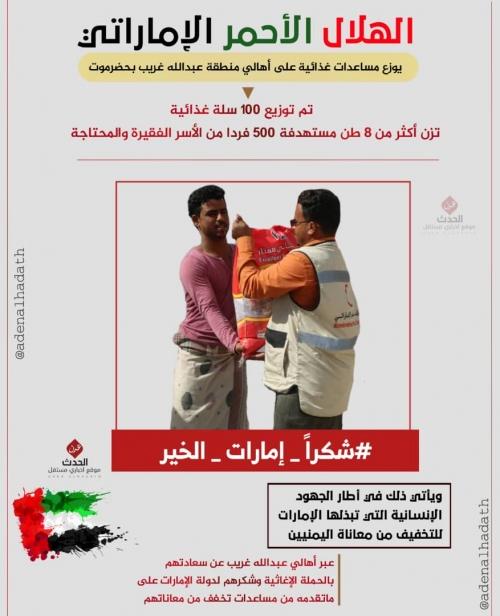 إنفوجرافيك/ ضمن  نشاطها الإغاثي وزع فريق هيئة الهلال الأحمر الإماراتي مساعدات غذائية على أهالي منطقة عبدالله غريب