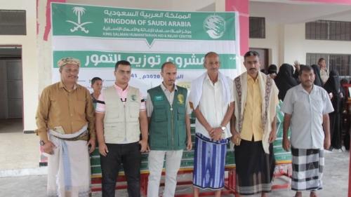 """مركز الملك  سلمان يدشن توزيع """" 30""""  الف طن من التمور لعشر محافظات يمنية"""
