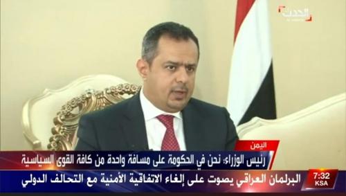 نص /لقاء دولة رئيس الوزراء الدكتور معين عبد الملك على قناة العربية الحدث
