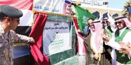 «إعمار اليمن» يدشن مشاريع صحية وتعليمية وخدمية في عدن