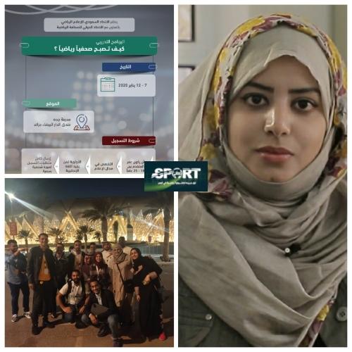 بمشاركة إعلاميين يمنيين، تواصل فعاليات دورة الإعلام الرياضي في المملكة العربية السعودية