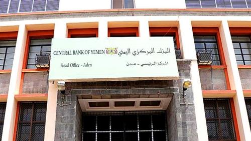 تعرف/على اسعار الريال اليمني عقب اعلان البنك المركزي وصول الموافقة على السحب مبلغ من الوديعة السعودية