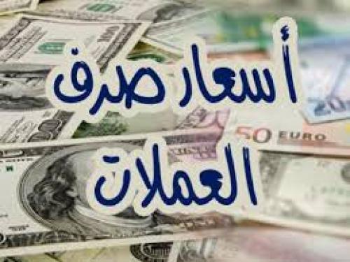 اسعار الصرف وبيع العملات الاجنبية مساء الاثنين بالعاصمة عدن