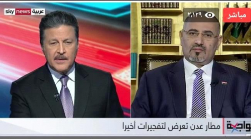 عاجل /تعرف/ابرز ما قاله الرئيس القائد عيدروس الزبيدي في مقابلته مع سكاي نيوز