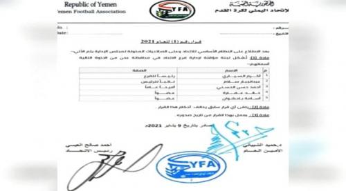 الاتحاد العام لكرة القدم يعين مجلس إدارة جديدة لفرعه بـ #عدن