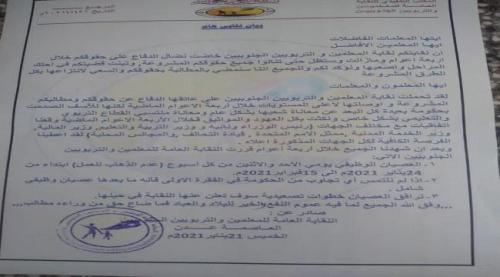 نص/: النقابة العامة للمعلمين والتربويين الجنوبيين تبدأ اضراب جزئي عن العمل (بيان)