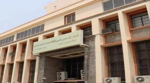إدارة البنك المركزي اليمني يدشن اجتماعاته الدورية للعام 2021م