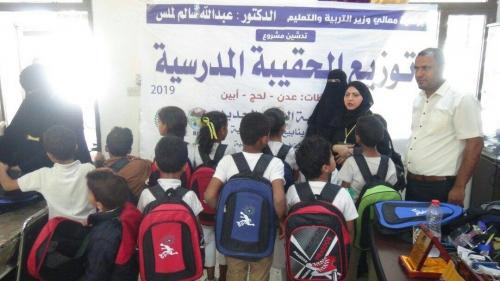 تدشين مشروع الحقيبة المدرسية في ثلاث محافظات