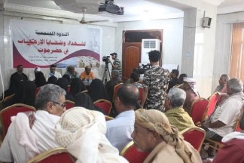 ندوة مجتمعية عن شهداء وضحايا الإرهاب بحضرموت تروي قصصا تفوح ألما