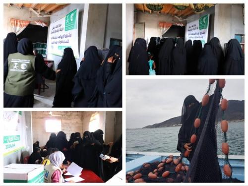 مركز الملك سلمان للإغاثة يخصص مساعدات إنسانية للنساء الصيادات في اليمن