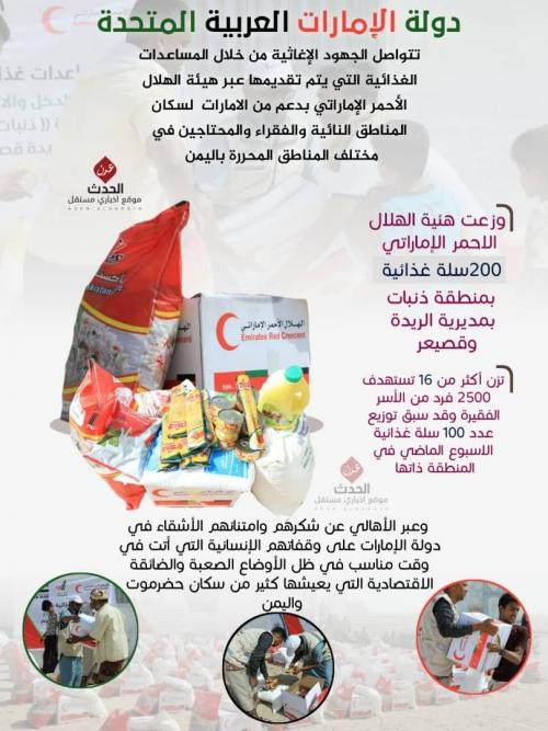 إنفوجرافيك/ الجهود الإغاثية لدولة الإمارات من خلال المساعدات الغذائية  عبر هيئة الهلال الأحمر الإماراتي في مختلف المناطق المحررة باليمن