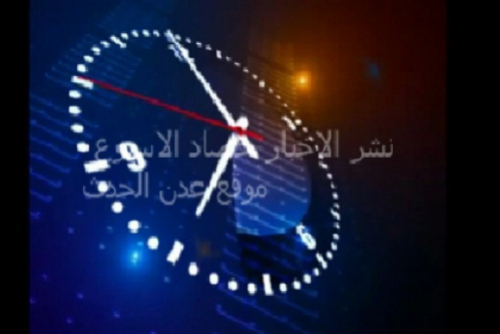 موقع عدن الحدث يبث نشرة الاخبار حصادالأخبار شاهد الفيديو