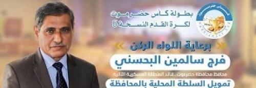 سمعون والتضامن في نهائي كأس حضرموت وسط اهتمام اعلامي واسع ونقل مباشر للمباراة