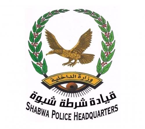 شرطة محافظة شبوة : لا صحة لأي تغييرات في اداراتها