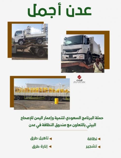 إنفوجرافيك/ العاصمة المؤقتة عدن تستعد لانطلاق حملة النظافة والاصحاح البيئي