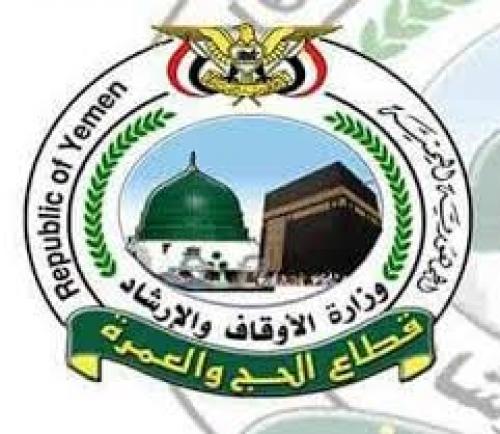 عاجل: تأجيل عودة الالاف من المعتمرين اليمنيين من مكة الى اليمن