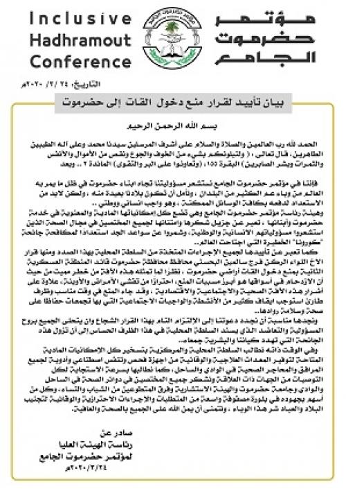مؤتمر حضرموت الجامع يؤيد قرار  منع دخول  القات  إلى حضرموت