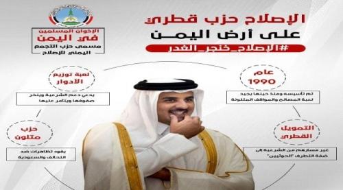 """صحيفة العرب: تيار قطر داخل """"الشرعية"""" اليمنية يضغط لإبطال إقالة وزير النقل"""