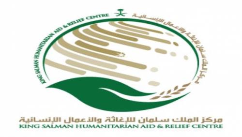 مركز الملك سلمان يعلن تنفيذ مشاريع إنسانية لدعم التعليم باليمن بمبلغ 14.5 مليون دولار