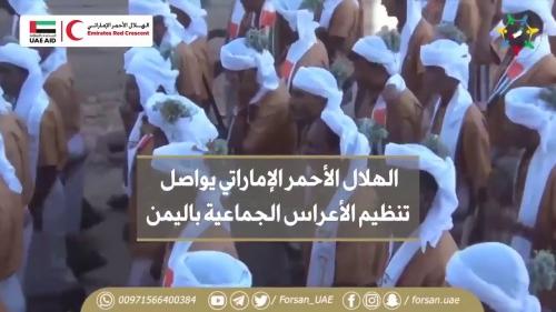 بتوجيهات محمد بن زايد .. الهلال الأحمر يواصل تنظيم الأعراس الجماعية في 11 محافظة يمنية.