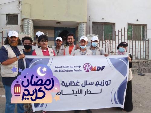 مؤسسة ريما الطبية التنموية تدشن توزيع السلل الغذائية لدار الايتام وبعض الأسر المحتاجة في العاصمة عدن