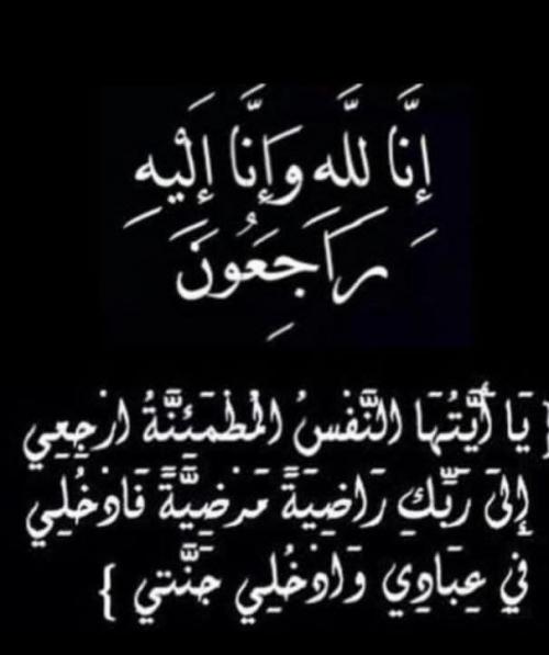 الشيخ عيدروس العولقي يُعزي في وفاة الشيخ صالح بن حسين العوذلي