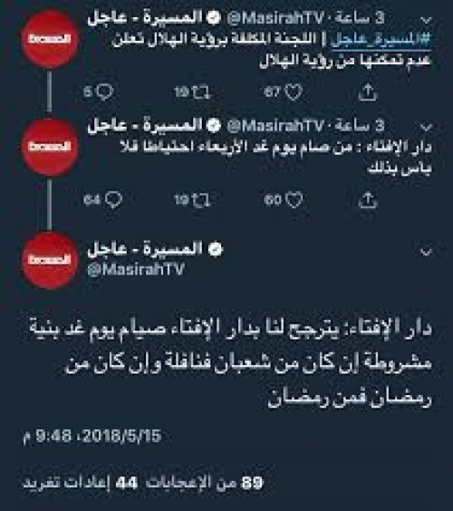 فتوى حوثية غريبة تثير سخرية اليمنيين بشأن تحديد اول ايام رمضان