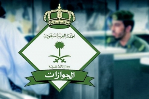 ضمن خمسة شروط : السعودية تضع شرطا ماليا كبيرا للحصول على الجرين كارد