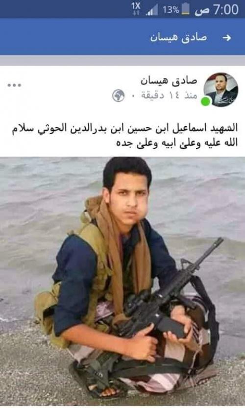 اعلان مصرع نجل الحوثي