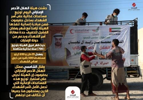 إنفوجرافيك/هيئة الهلال الأحمر الإماراتي اليوم توزيع مساعدات غذائية على أسر الشهداء بساحل حضرموت