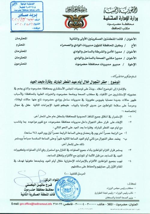 محافظ حضرموت يصدر تعميماً بشأن حظر التجوال خلال  أيام عيد الفطر المبارك  وفترة ما بعد العيد