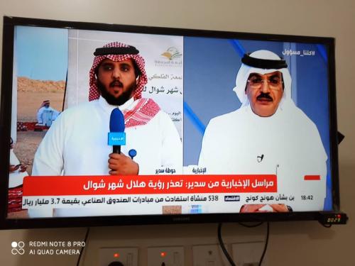عاجل: السعودية تعلن موعد عيد الفطر الٲحد القادم