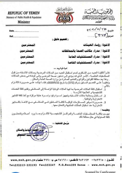 وزارة الصحة تصدر توجيهات عاجلة .. وثيقة