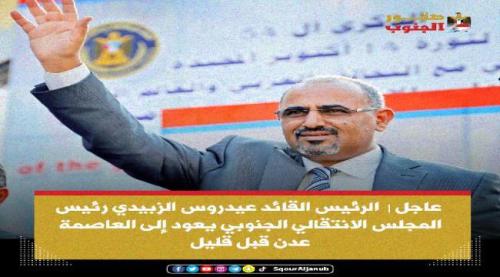 د. حاتم.. الجنوب على موعد مع أحداث جسام بعودة الرئيس الزُبيدي ا