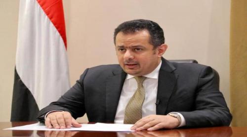 معين عبدالملك ينفي نقل مقر الحكومة الشرعية المؤقت إلى حضرموت