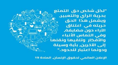 مكتب المبعوث الأممي الخاص لليمن: 2020 عام قاس على صحفيي اليمن