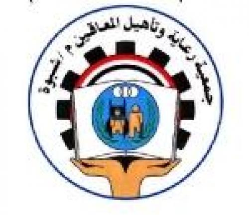 شبوة... طاقم جمعية معاقي شبوة يناشدون الرئيس الزبيدي