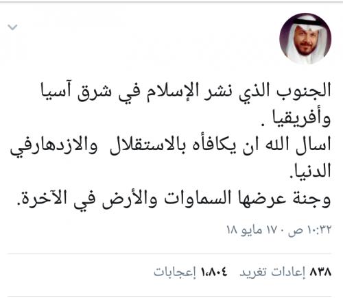 الدكتور أنور عشقي يؤكد دعمه استقلال الجنوب وضمه إلى مجلس التعاون الخليجي شاهد