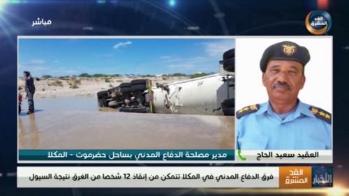 رجال الدفاع المدني بساحل حضرموت ينقذون 10 من الغرق جراء السيول