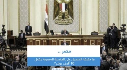حقيقة الحصول على الجنسية المصرية مقابل 10 آلاف دولار