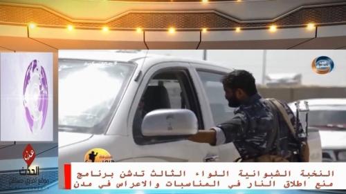 عناوين الاخبار موقع عدن الحدث تاريخ 10 6 2019