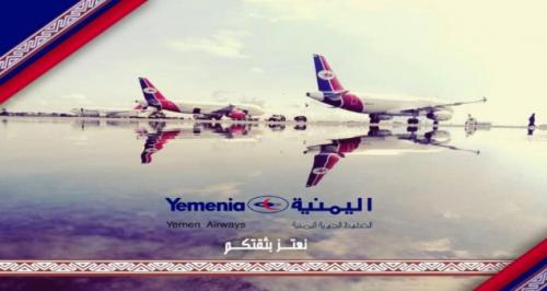 عاجل/ طيران اليمنية تعلن عن تأجيل رحلاتها إلى جدة والقـاهرة