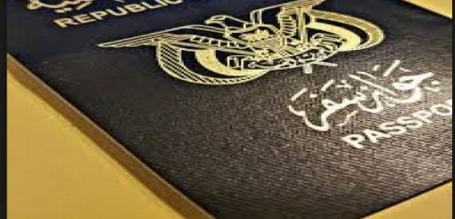 """تحذير هام من مصلحة الهجرة والجوازات للمواطنين """"تفاصيل هامة"""""""