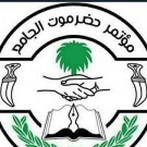 الامانة العامة لمؤتمر حضرموت الجامع تعقد اجتماع لها