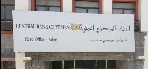 البنك المركزي اليمني يناقش مشروع التقييم الائتماني مع الفريق الفني لخبراء البنك الدولي