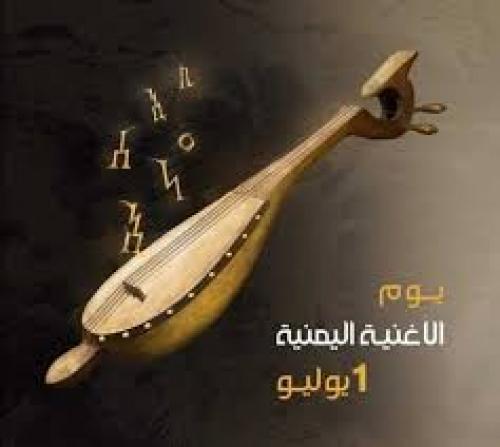 الأول من يوليو يوم الأغنية اليمنية*