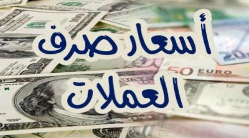 تعرف على أسعار صرف العملات الأجنبية مقابل الريال اليمني اليوم الاحد