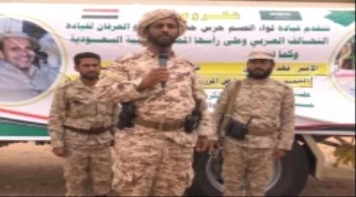 التحالف العربي يدشن المرحلة الأولى من المساعدات الإغاثية المقدمة لأهالي «خب الشعف» في محافظة الجوف