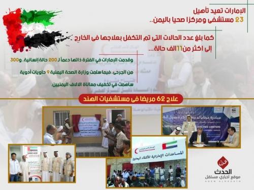 شاهد جرافيك الإمارات تعيد تأهيل 23 مستشفى ومركزا صحيا باليمن